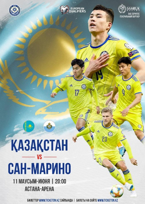 12533u15171_match-kazakhstan-san-marino