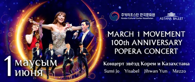 12545u15171_march-1-movement-100th-anniversary-popera-concert-astanaballet1