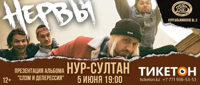 12668u15171_kontsert-gruppy-nervy-v-nur-sultane1