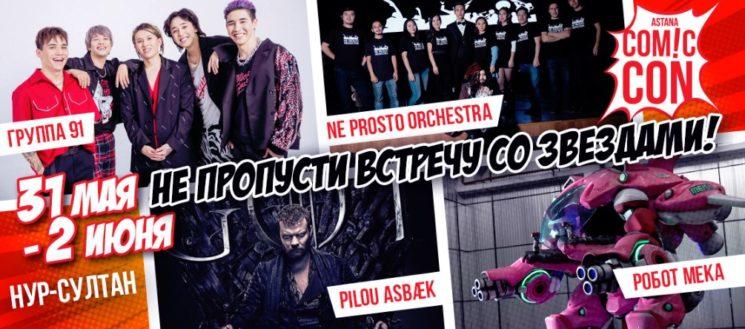 12693u15171_kontsert-gruppy-ninety-one-v-ramkakh-festivalya-comic-con