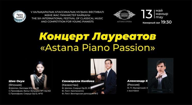 Концерт Лауреатов