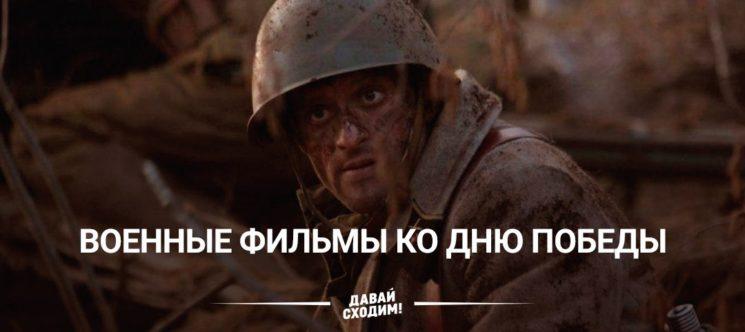 Военные фильмы ко Дню Победы