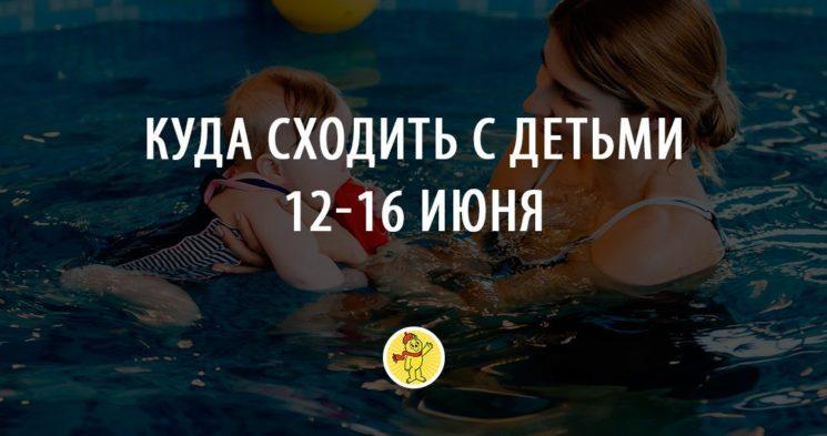Куда сходить с детьми с 12 по 16 июня?