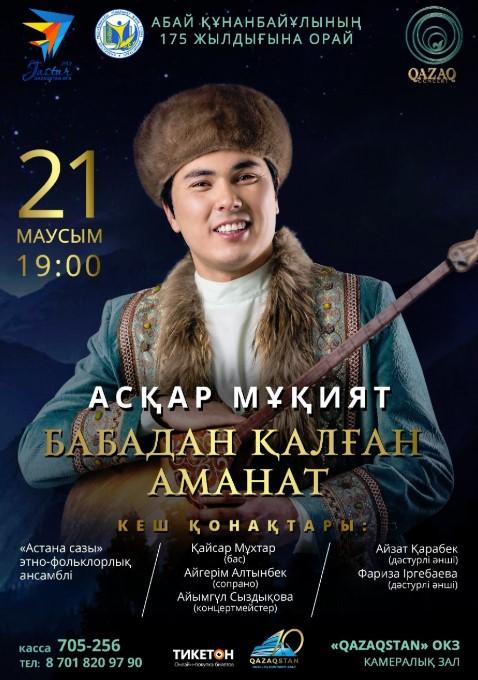 12791u15171_askar-miyatty-babadan-alan-amanat-kontsert