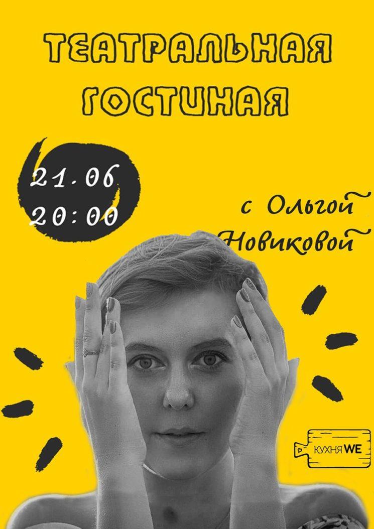 Театральная гостиная с Ольгой Новиковой на Кухне WE