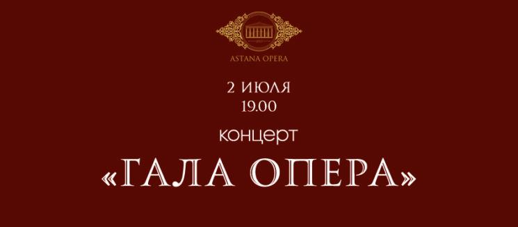Гала Опера