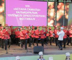 Фестиваль духовых оркестров «Астана самалы»