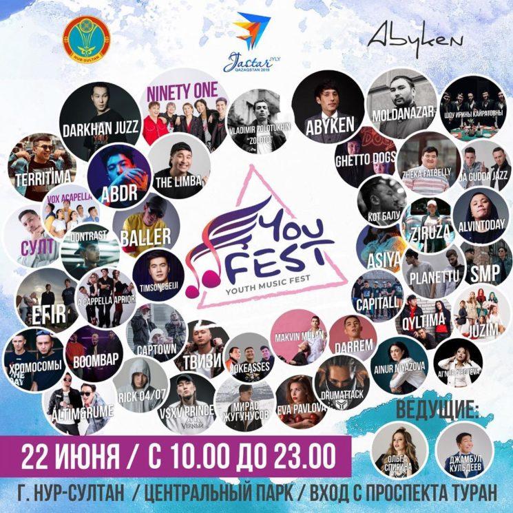 Музыкальный фестиваль YouFest в Астане