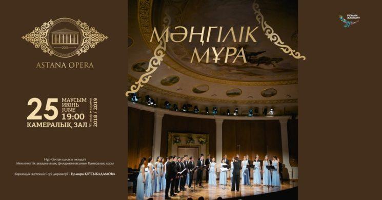 «Мәңгілік мұра» (AstanaOpera)