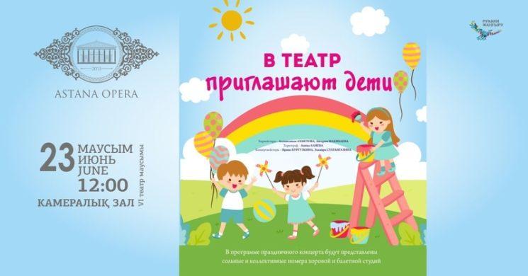 «В театр приглашают дети» (AstanaOpera)