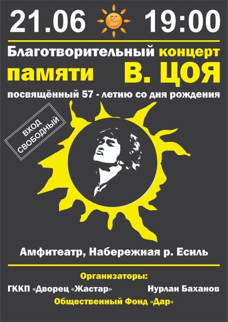 Благотворительный концерт посвящённый памяти Виктора Цоя
