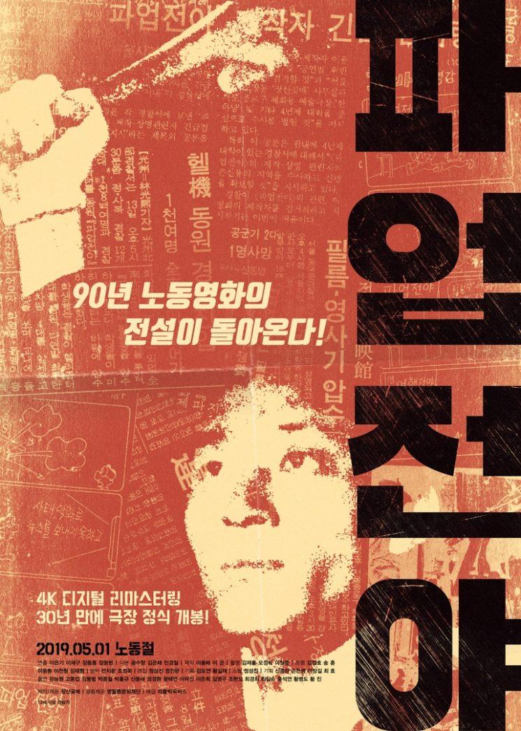 """Сеанс корейский фильмов:  """"Ночь перед забастовкой"""""""