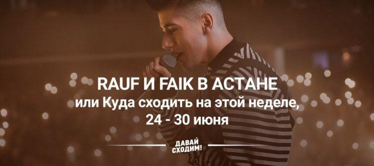 Rauf и Faik в Астане или Куда сходить на этой неделе, 24 - 30 июня