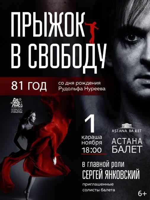 pryzhok-v-svobodu-istoriya
