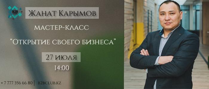 Карымов Жанат. «Открытие своего бизнеса»