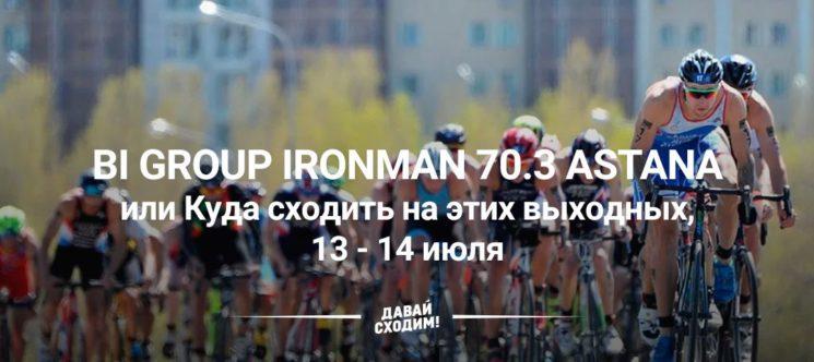 BI Group Ironman 70.3 Astana или Куда сходить на этих выходных, 13 - 14 июля