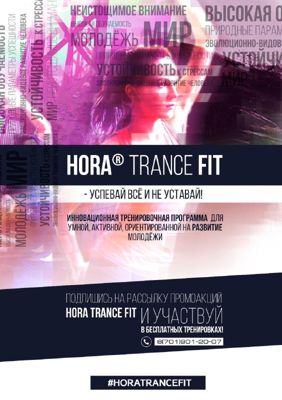 Hora trance Fit