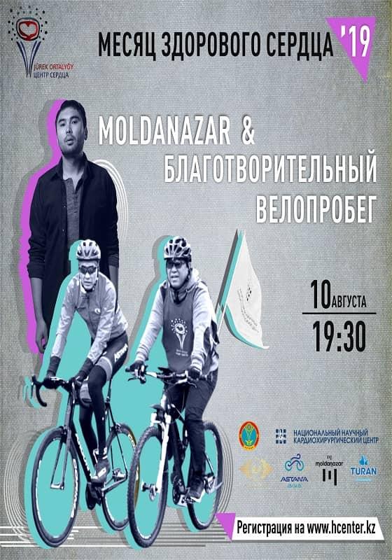 Ежегодный Благотворительный Велопробег «Месяц здорового сердца 2019» и группа MOLDANAZAR