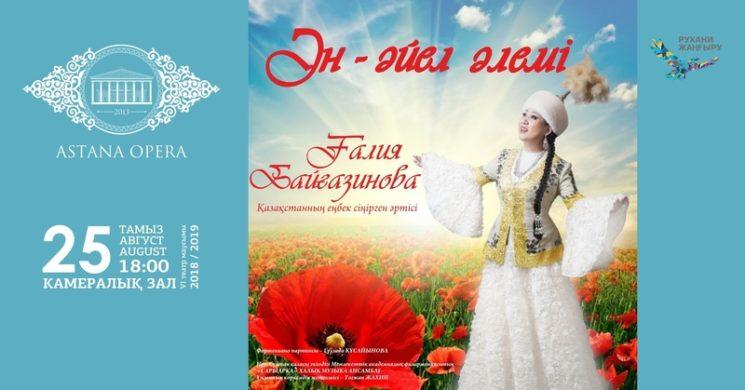 «ӘН – ӘЙЕЛ ӘЛЕМІ» (AstanaOpera)