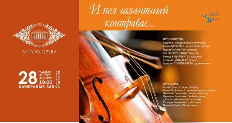 «И пел галантный контрабас» (AstanaOpera)