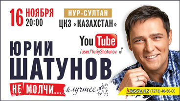 Юрий Шатунов в Астане