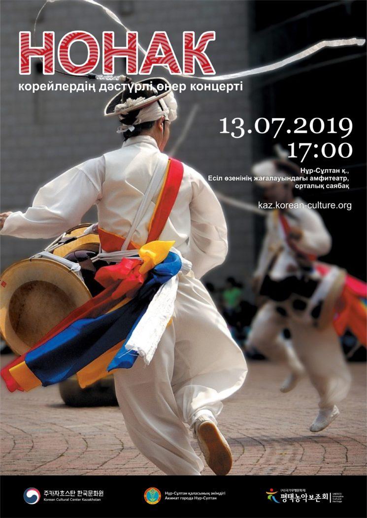 Концерт Нонак