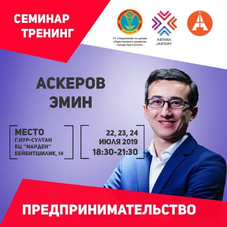 """Молодежный Семинар """"Предпринимательство"""""""