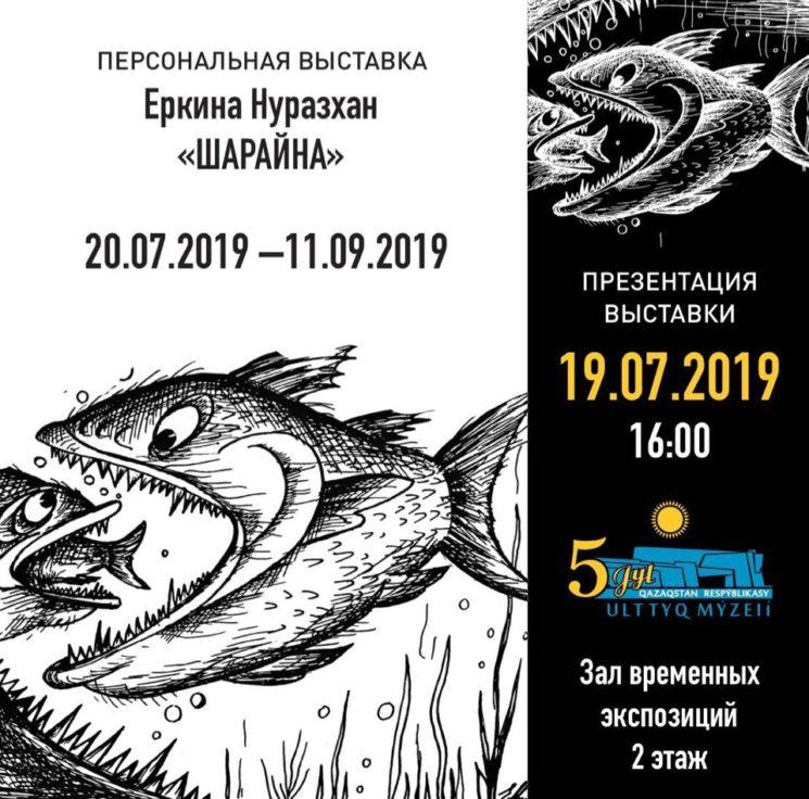 Персональная выставка Еркина Нуразхан «Шарайна»