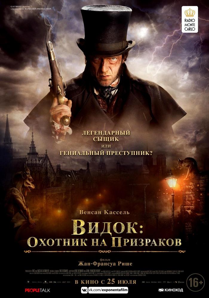 Видок: Охотник на призраковkinopoisk.ru