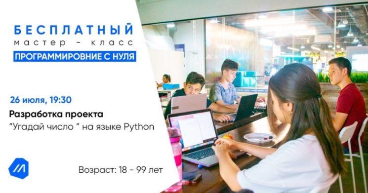 Бесплатный Мастер-класс по программированию