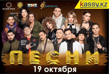 Шоу «ПЕСНИ» в Астане