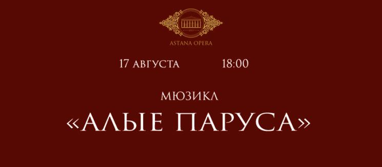 «Алые Паруса» (AstanaOpera)
