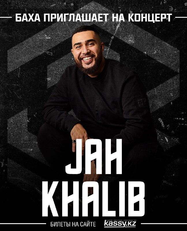Jah Khalib – большой осенний концерт в Астане