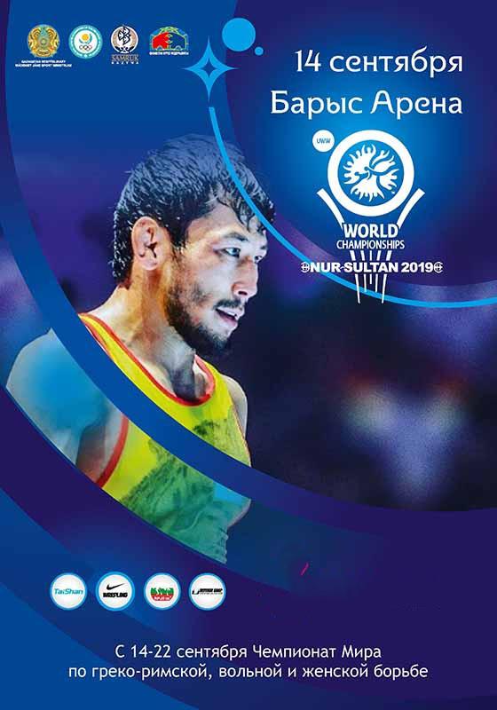 Чемпионат Мира по борьбе 2019