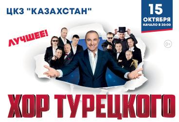 """Хор Турецкого - Большой концерт """"Лучшее"""" в Астане"""