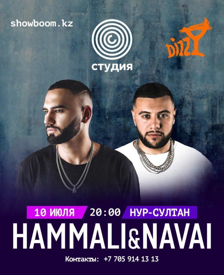 Концерт рэп-дуэта Hammali & Navai в Астане