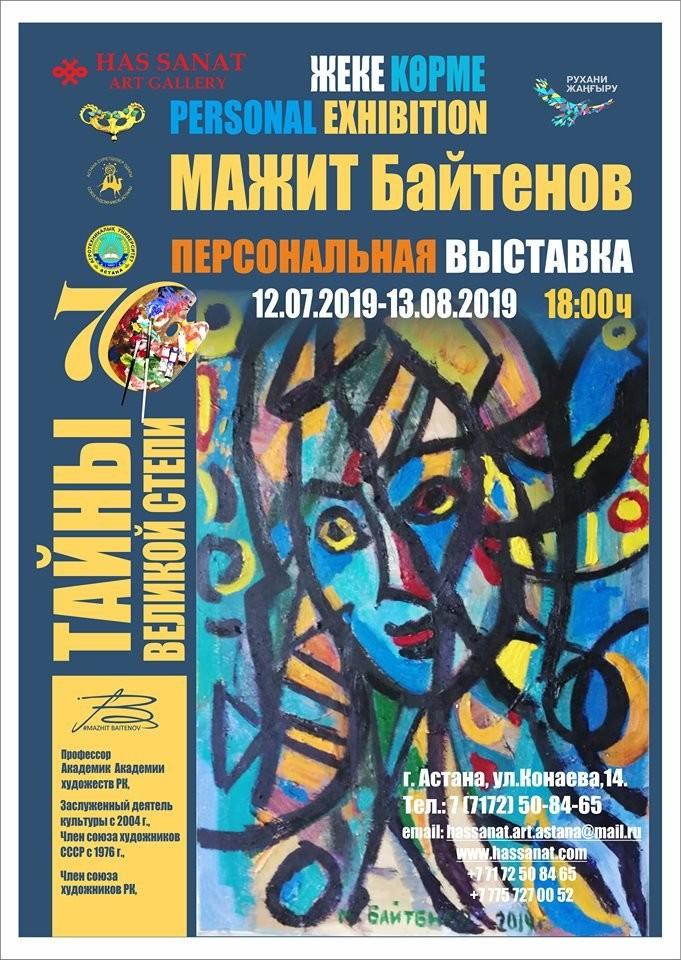 ерсональная выставка Мажита Байтенова
