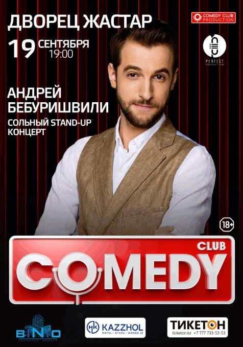 Сольный Stand-up концерт Андрея Бебуришвили в Астане