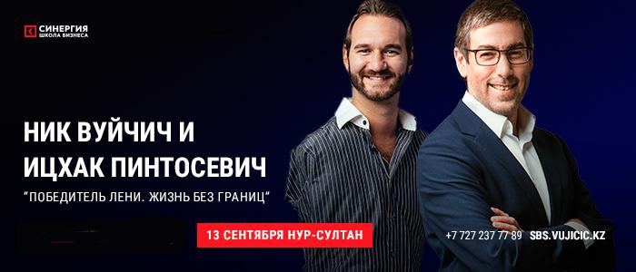 Ник Вуйчич. «Жизнь без границ» в Астане