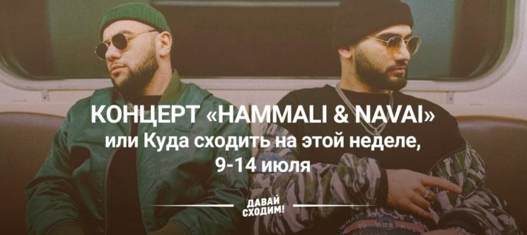 Концерт «Hammali & Navai» или куда сходить на этой неделе, 9-14 июля