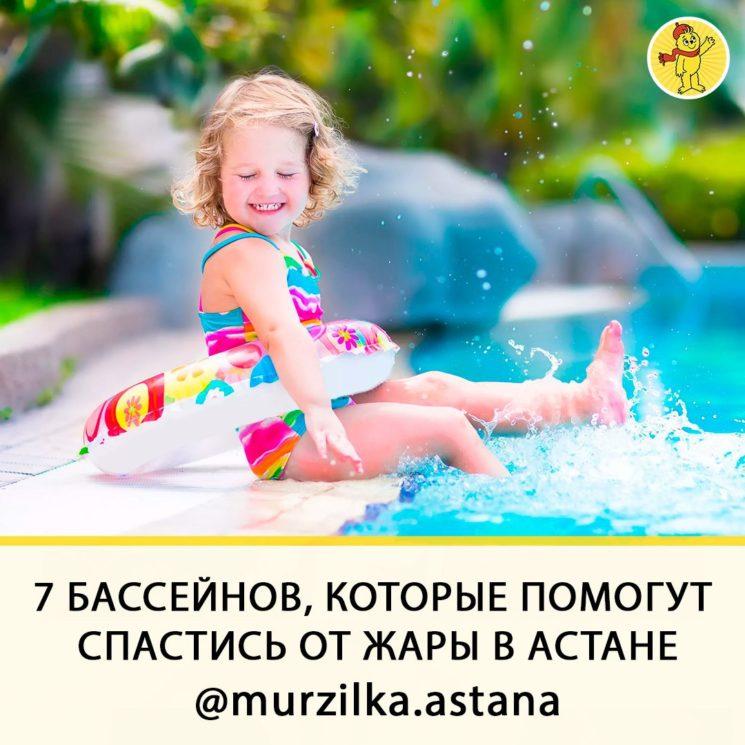 7 бассейнов, которые помогут спастись от жары в Астане