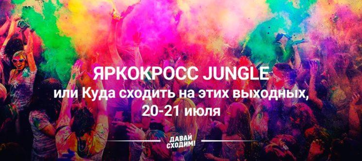 ЯРКОкросс Jungle или Куда сходить на этих выходных, 20-21 июля
