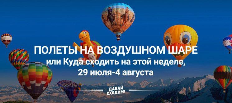 Полеты на воздушном шаре или Куда сходить на этой неделе, 29 июля - 4 августа