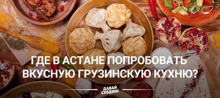 Где в Астане попробовать вкусную грузинскую кухню?