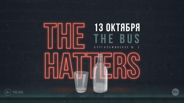 The Hatters в Астане