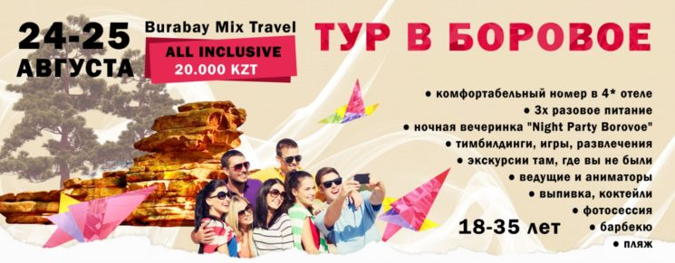 """Тур в Боровое """"Burabay Mix Travel"""""""