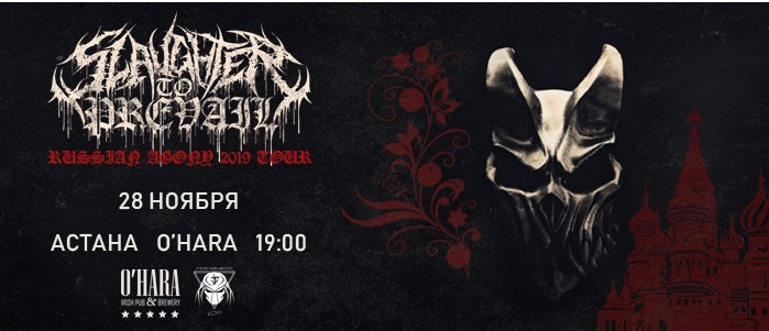 Slaughter To Prevail в Астане