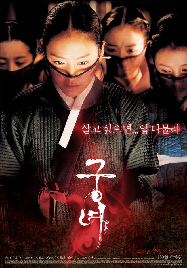 Сеанс корейских фильмов:Дворцовые тени