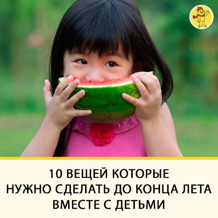 10 вещей которые нужно сделать до конца лета вместе с детьми