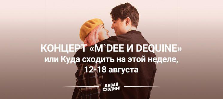 Dequine M`dee